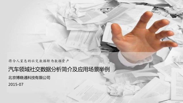 将令人窒息的社交数据转为数据资产 汽车领域社交数据分析简介及应用场景举例 北京博晓通科技有限公司 2015-07