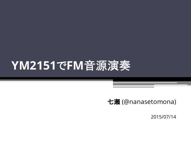 YM2151でFM音源演奏 七瀬 (@nanasetomona) 2015/07/14
