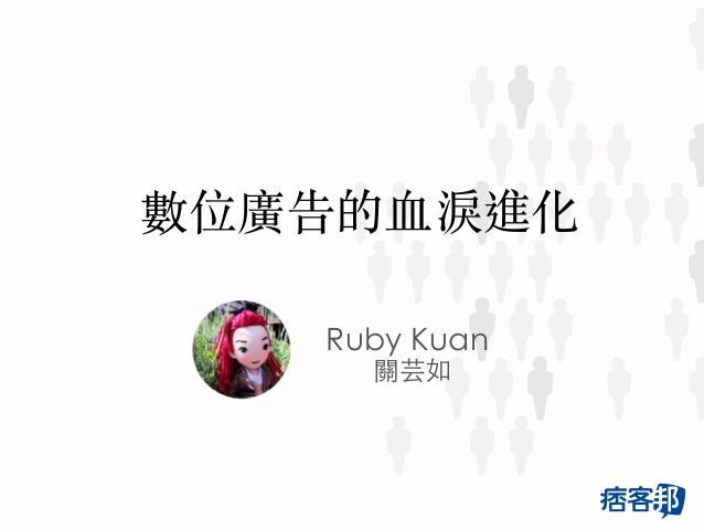 Ruby Kuan 關芸如 數位廣告的⾎血淚進化
