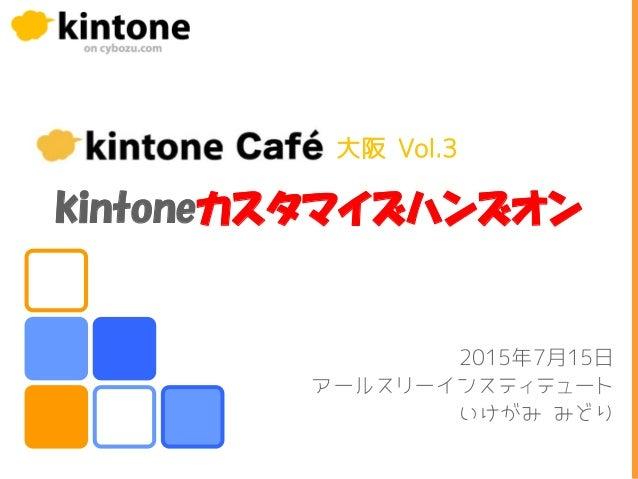 kintoneカスタマイズハンズオン 2015年7月15日 アールスリーインスティテュート いけがみ みどり 大阪 Vol.3