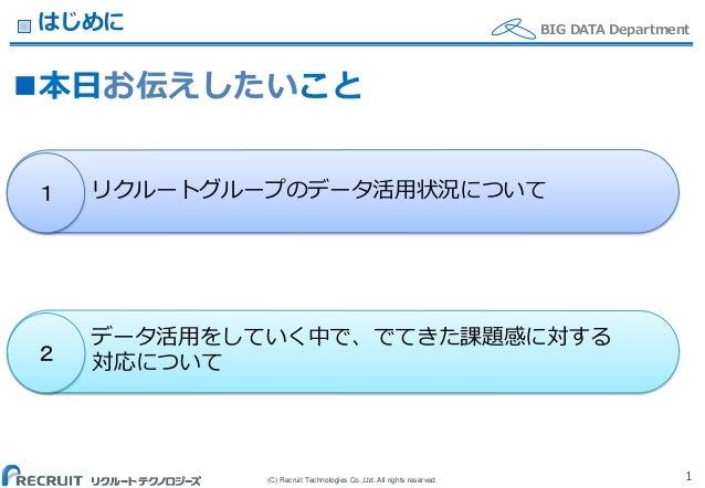 変わる!? リクルートグループのデータ解析基盤 Slide 2