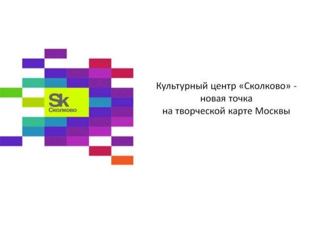 Культурный центр «Сколково» - новая точка СКОПКОВФ на творческой карте Москвы