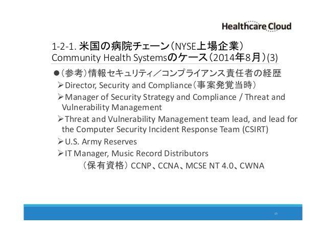 1-2-1. 米国の病院チェーン(NYSE上場企業) Community Health Systemsのケース(2014年8月)(3) (参考)情報セキュリティ/コンプライアンス責任者の経歴 Director, Security and Com...