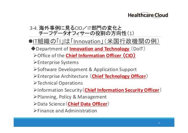 3-4. 海外事例に見るCIO/IT部門の変化と チーフデータオフィサーの役割の方向性(1) IT組織の「I」は「Innovation」(米国行政機関の例) Department of Innovation and Technology (Do...