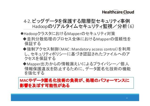 4-2. ビッグデータを保護する階層型セキュリティ事例 Hadoopのリアルタイムセキュリティ監視/分析(6) HadoopクラスタにおけるMapperのセキュリティ対策 並列分散処理のプロセス全体におけるMapperの信頼性を 保証する 強制...