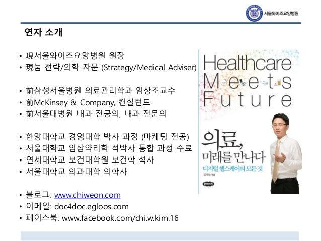 20150718 디지털 헬스케어 강의 업로드용 Slide 2