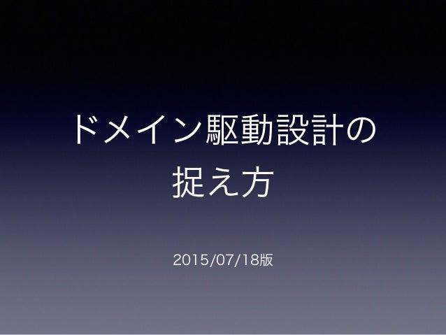 ドメイン駆動設計の 捉え方 2015/07/18版