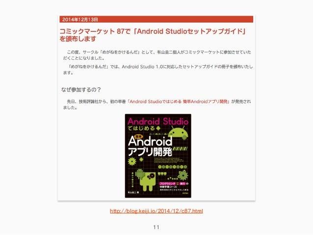 11 http://blog.keiji.io/2014/12/c87.html