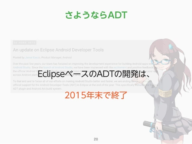 さようならADT 20 EclipseベースのADTの開発は、 2015年末で終了