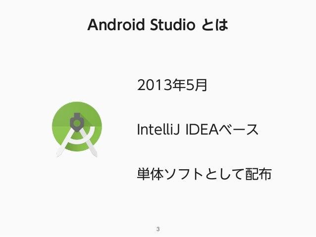 Android Studio とは 3 2013年5月 IntelliJ IDEAベース 単体ソフトとして配布