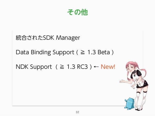 その他 統合されたSDK Manager Data Binding Support ( ≧ 1.3 Beta ) NDK Support ( ≧ 1.3 RC3 ) ← New! 32