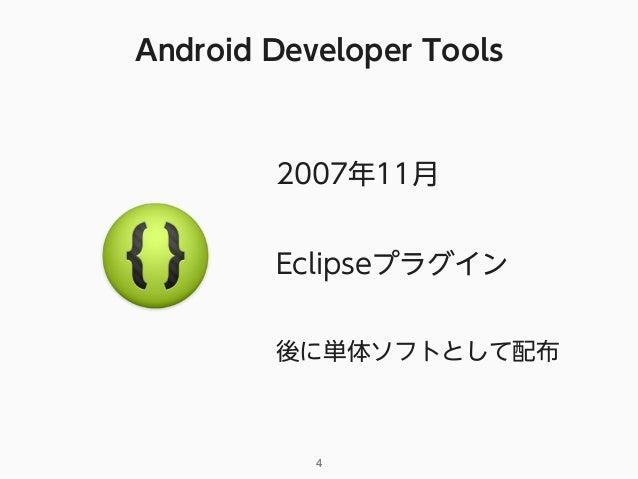 Android Developer Tools 4 2007年11月 Eclipseプラグイン 後に単体ソフトとして配布