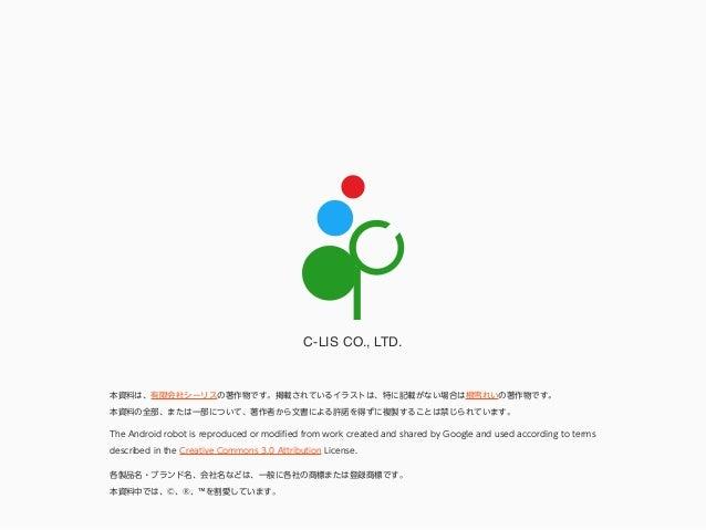 C-LIS CO., LTD. 各製品名・ブランド名、会社名などは、一般に各社の商標または登録商標です。 本資料中では、©、®、™を割愛しています。 本資料は、有限会社シーリスの著作物です。掲載されているイラストは、特に記載がない場合は根雪れい...