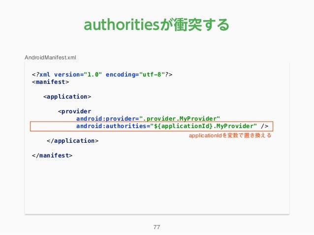 "authoritiesが衝突する <?xml version=""1.0"" encoding=""utf-8""?> <manifest>  <application>  <provider android:provider="".prov..."