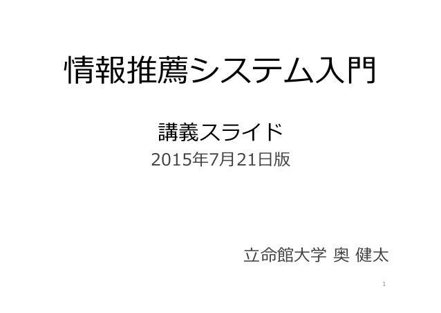 情報推薦システム入門 講義スライド 2015年7月21日版 1 ⽴命館大学 奥 健太