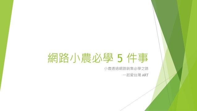 網路小農必學 5 件事 小農透過網路銷售必學之路 一起愛台灣 ART