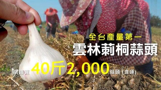 網路賣 40斤2,000蒜頭 (含運)