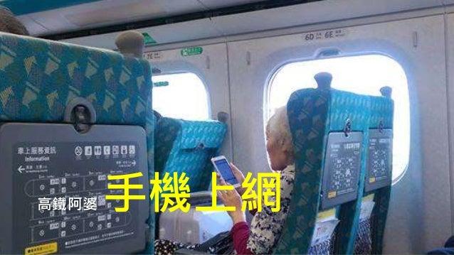高鐵阿婆 手機上網