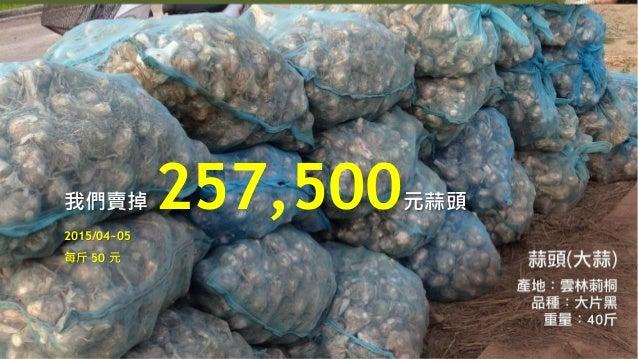我們賣掉 257,500元蒜頭 2015/04~05 每斤 50 元