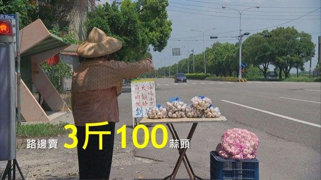 路邊賣 3斤100蒜頭
