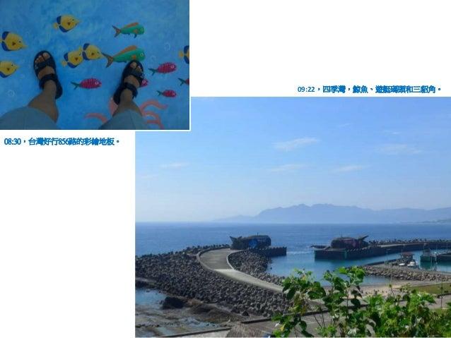 2015 07 26 龍洞灣 鼻頭角 Slide 2