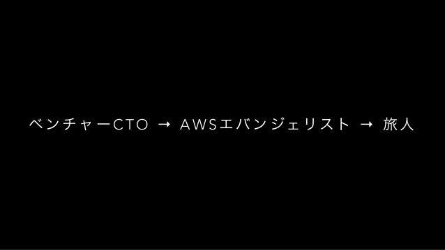 ベ ン チ ャ ー C T O → A W S エ バ ン ジェ リス ト → 旅 人