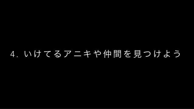 ど う や って 出 会 う か? • コミュニティーに参加する • Shibuya.pmで宮川さん、伊藤さんに出会う • JAWS-UGで玉川さんに出会う • イベントで登壇する • ビデオブログのセミナーに登壇したときに国光さんと出会う •...