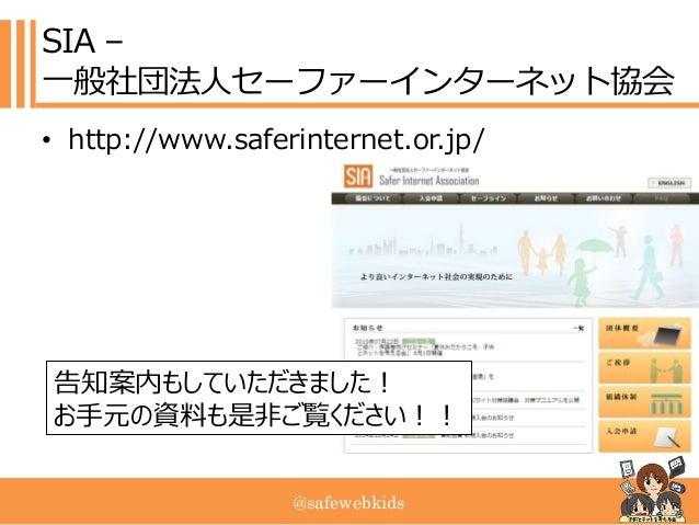 @safewebkids SIA – 一般社団法人セーファーインターネット協会 • http://www.saferinternet.or.jp/ 告知案内もしていただきました! お手元の資料も是非ご覧ください!!