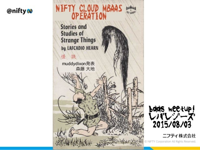 muddydixon発表 森藤 大地 NIFTY CLOUD MBAAS OPERATION baas meetup! レバレジーズ 2015/08/03