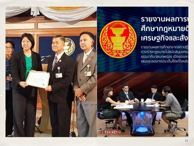 Thailand Internet Governance Forum ✤ 23 July 2015 — Thailand's first ✤ 360+ participants ✤ 13 panel/roundtable discussions/...