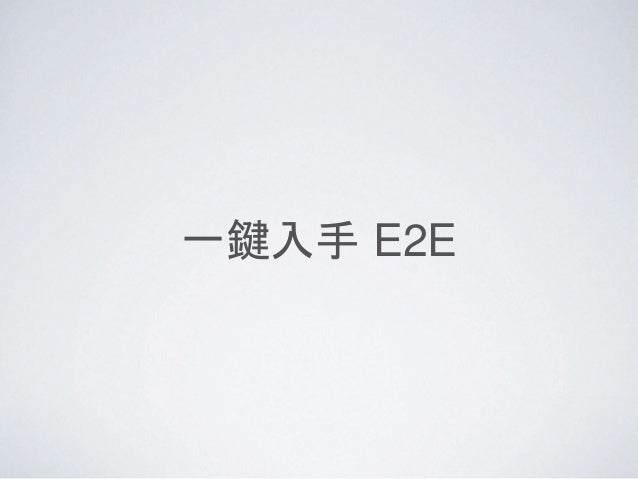 一鍵入手 E2E