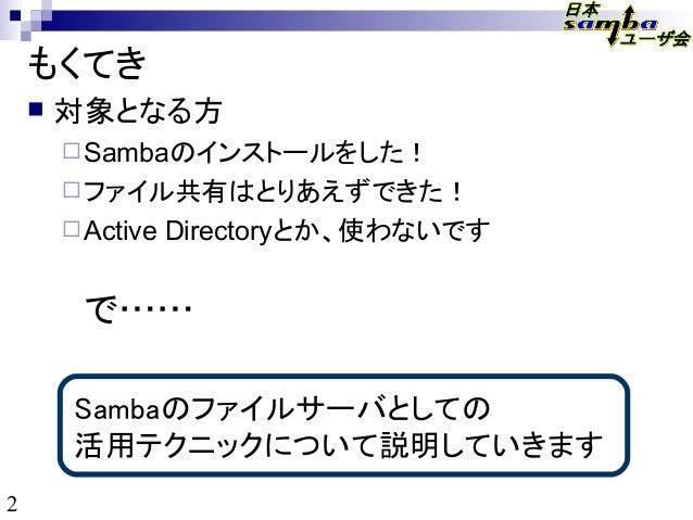 Samba4を「ふつうに」使おう!(2015/08/08 OSC 2015 Kansai@Kyoto) Slide 2