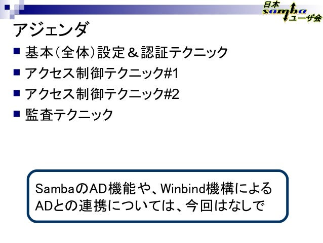 Samba4を「ふつうに」使おう!(2015/08/08 OSC 2015 Kansai@Kyoto) Slide 3