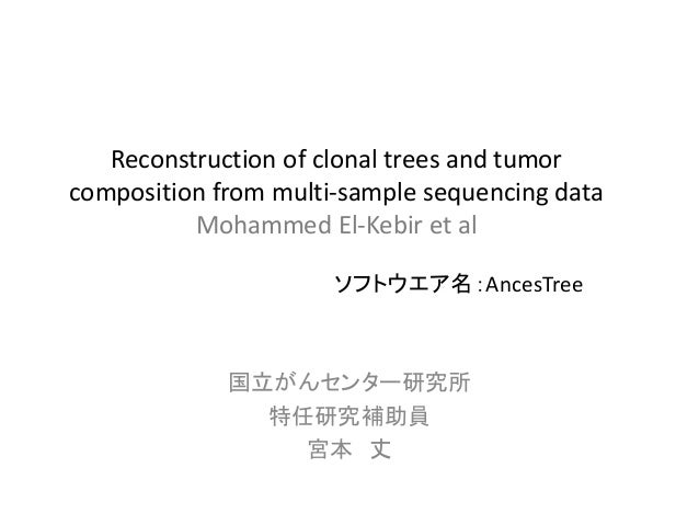 Reconstruction of clonal trees and tumor composition from multi-sample sequencing data Mohammed El-Kebir et al 国立がんセンター研究所...