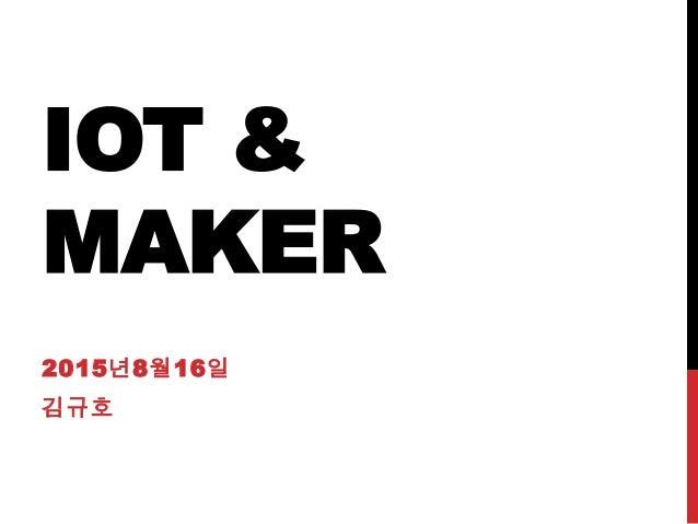 IOT & MAKER 2015년8월16일 김규호