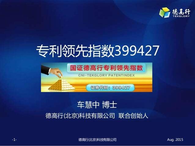 Aug. 2015德高行(北京)科技有限公司-1- 专利领先指数399427 车慧中 博士 德高行(北京)科技有限公司 联合创始人