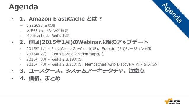 AWS Black Belt Tech シリーズ 2015 - Amazon ElastiCache Slide 2