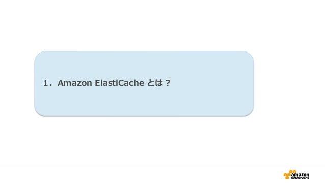 AWS Black Belt Tech シリーズ 2015 - Amazon ElastiCache Slide 3