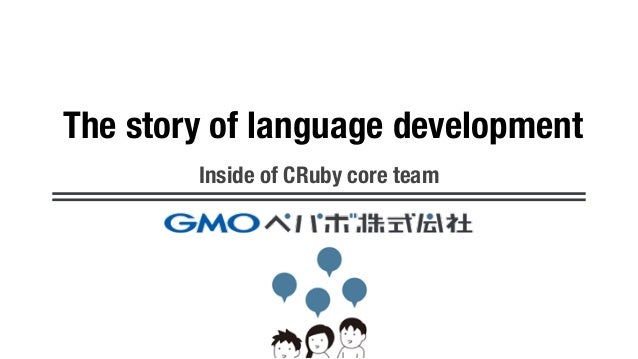 The story of language development Inside of CRuby core team