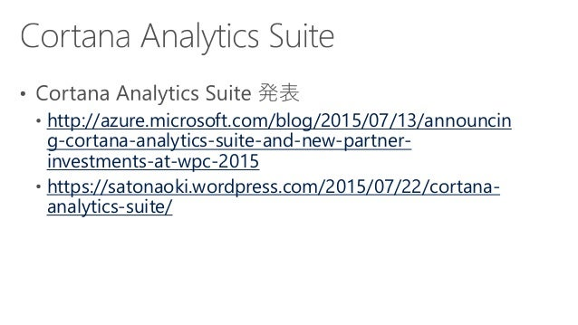 [Azure Council Experts (ACE) 第12回定例会] Microsoft Azureアップデート情報 (2015/0… slideshare - 웹