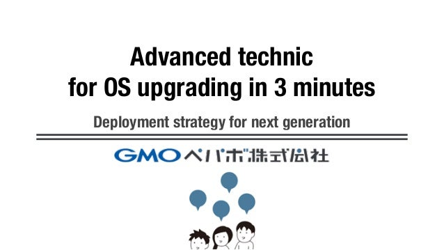 Advanced technic for OS upgrading in 3 minutes Deployment strategy for next generation