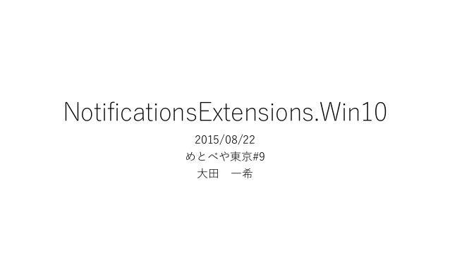 NotificationsExtensions.Win10 2015/08/22 めとべや東京#9 大田 一希
