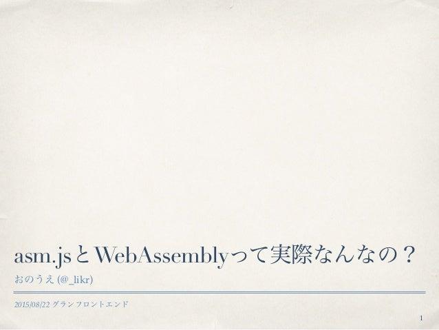 2015/08/22 グランフロントエンド asm.jsとWebAssemblyって実際なんなの? おのうえ (@_likr) 1