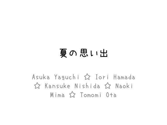 夏の思い出 Asuka Yaguchi ☆ Iori Hamada ☆ Kansuke Nishida ☆ Naoki Mima ☆ Tomomi Ota