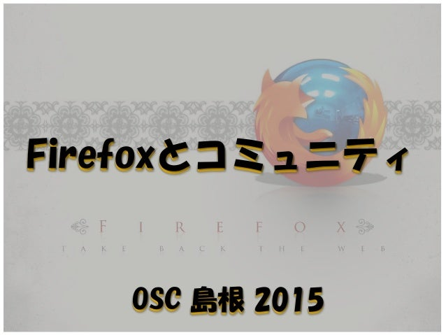 Firefoxとコミュニティ OSC 島根 2015
