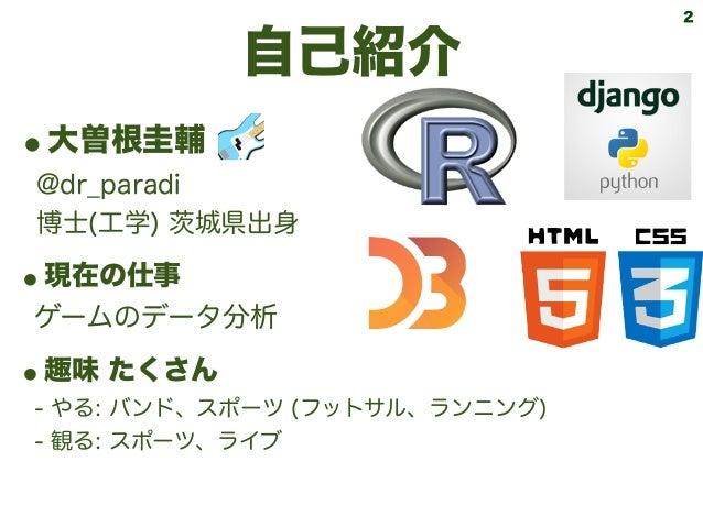 2015/08/24 第15回 HTML5+JS 勉強会【TechBuzz】資料「HTML5とデータ可視化とExcel」  Slide 2