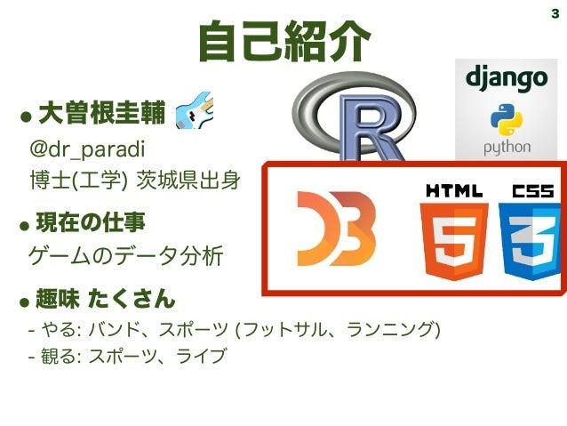 2015/08/24 第15回 HTML5+JS 勉強会【TechBuzz】資料「HTML5とデータ可視化とExcel」  Slide 3