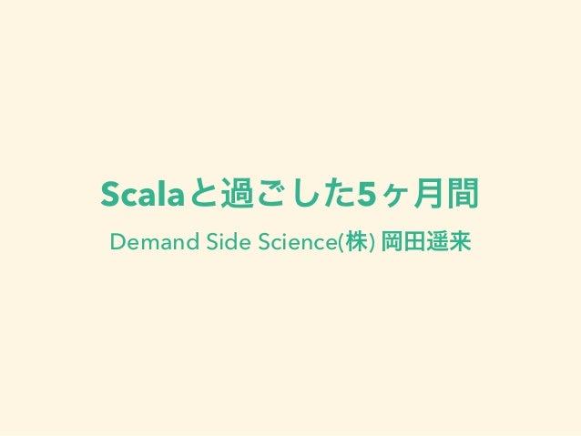 Scalaと過ごした5ヶ月間 Demand Side Science(株) 岡田遥来