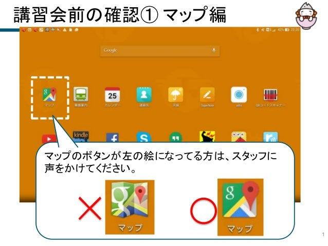 講習会前の確認① マップ編 1 マップのボタンが左の絵になってる方は、スタッフに 声をかけてください。