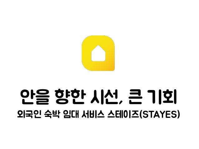 안을 향한 시선, 큰 기회 외국인 숙박 임대 서비스 스테이즈(STAYES)